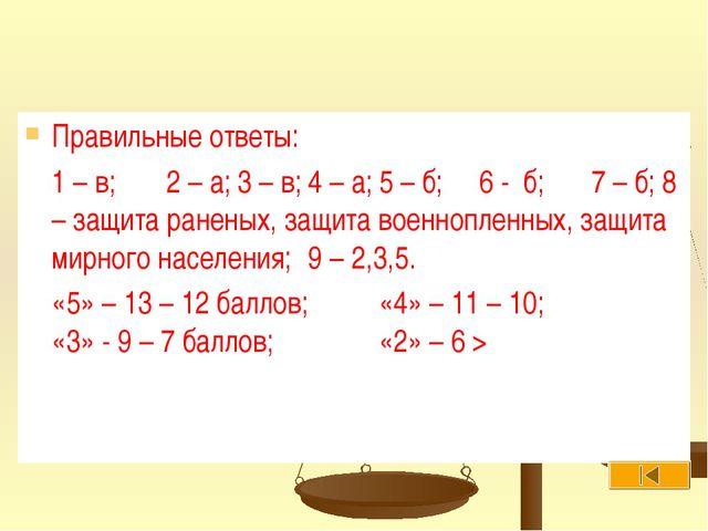 Правильные ответы: 1 – в;2 – а;3 – в;4 – а;5 – б; 6 - б;7 – б;8 – защи...