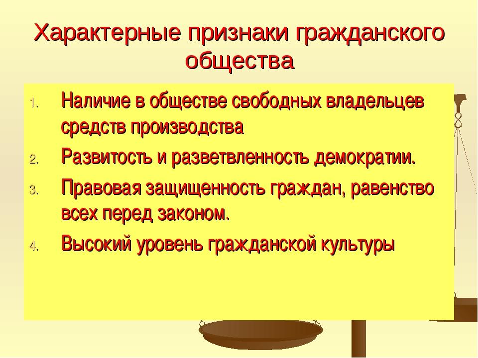 Характерные признаки гражданского общества Наличие в обществе свободных владе...