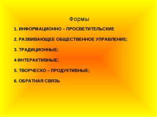1. ИНФОРМАЦИОННО – ПРОСВЕТИТЕЛЬСКИЕ 2. РАЗВИВАЮЩЕЕ ОБЩЕСТВЕННОЕ УПРАВЛЕНИЕ; 3