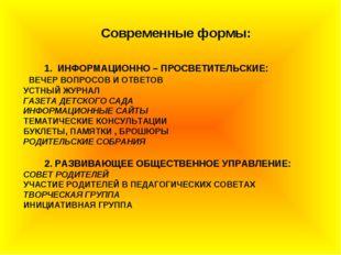 1. ИНФОРМАЦИОННО – ПРОСВЕТИТЕЛЬСКИЕ: ВЕЧЕР ВОПРОСОВ И ОТВЕТОВ УСТНЫЙ ЖУРНАЛ