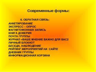 6. ОБРАТНАЯ СВЯЗЬ: АНКЕТИРОВАНИЕ ЭКСПРЕСС – ОПРОС МАГНИТОФОННАЯ ЗАПИСЬ КНИГА