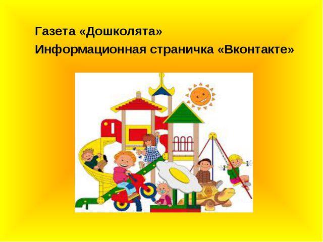 Газета «Дошколята» Информационная страничка «Вконтакте»