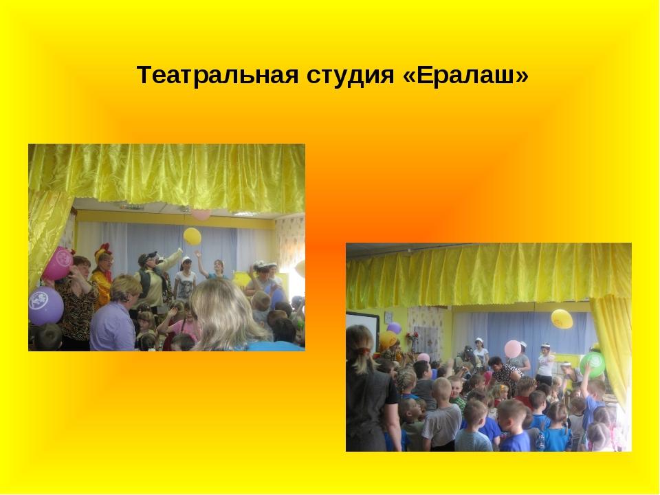 Театральная студия «Ералаш»