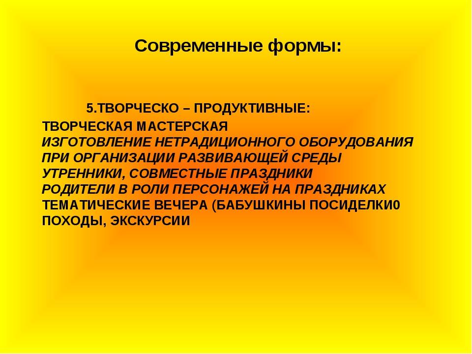 5.ТВОРЧЕСКО – ПРОДУКТИВНЫЕ: ТВОРЧЕСКАЯ МАСТЕРСКАЯ ИЗГОТОВЛЕНИЕ НЕТРАДИЦИОННО...
