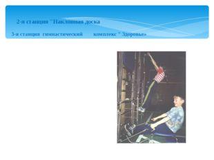 """2-я станция """"Наклонная доска 3-я станция гимнастический комплекс """" Здоровье»"""