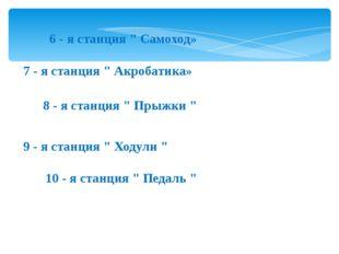 """6 - я станция """" Самоход» 7 - я станция """" Акробатика» 8 - я станция """" Прыжки """""""