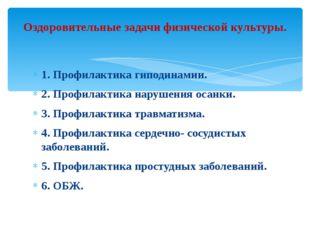 1. Профилактика гиподинамии. 2. Профилактика нарушения осанки. 3. Профилакти