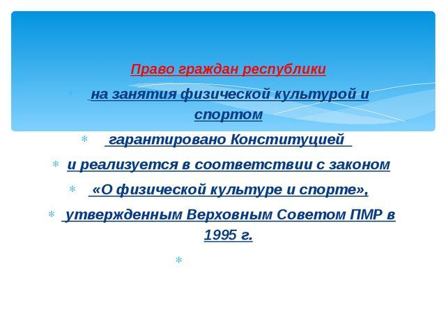 Право граждан республики на занятия физической культурой и спортом гарантиров...