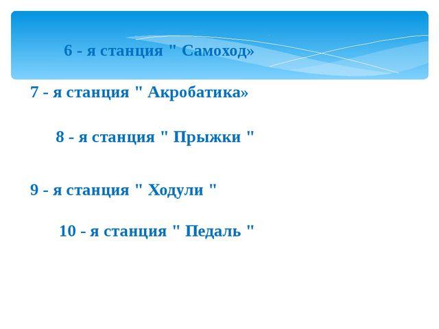 """6 - я станция """" Самоход» 7 - я станция """" Акробатика» 8 - я станция """" Прыжки """"..."""