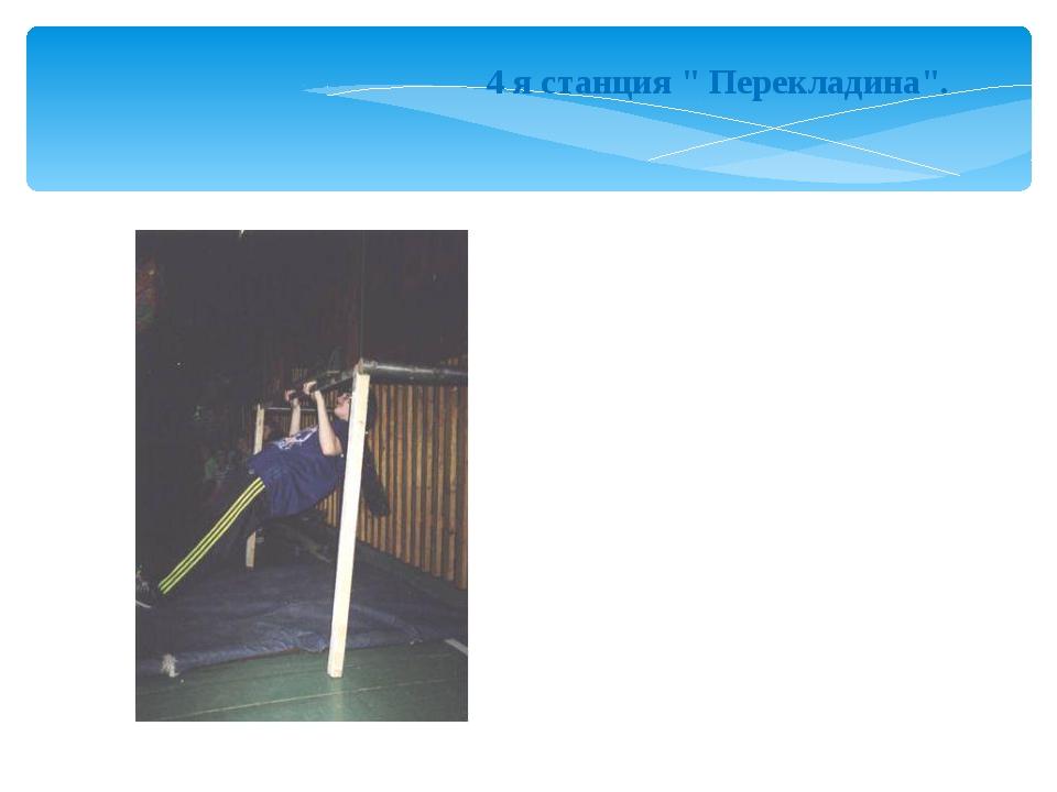 """4 я станция """" Перекладина""""."""