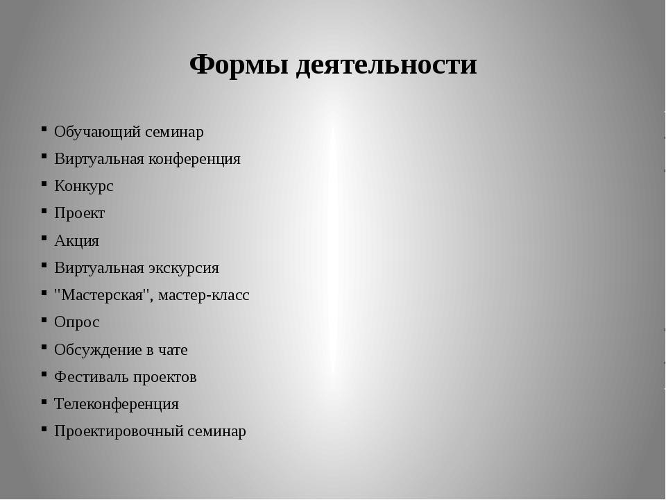 Формы деятельности Обучающий семинар Виртуальная конференция Конкурс Проект А...