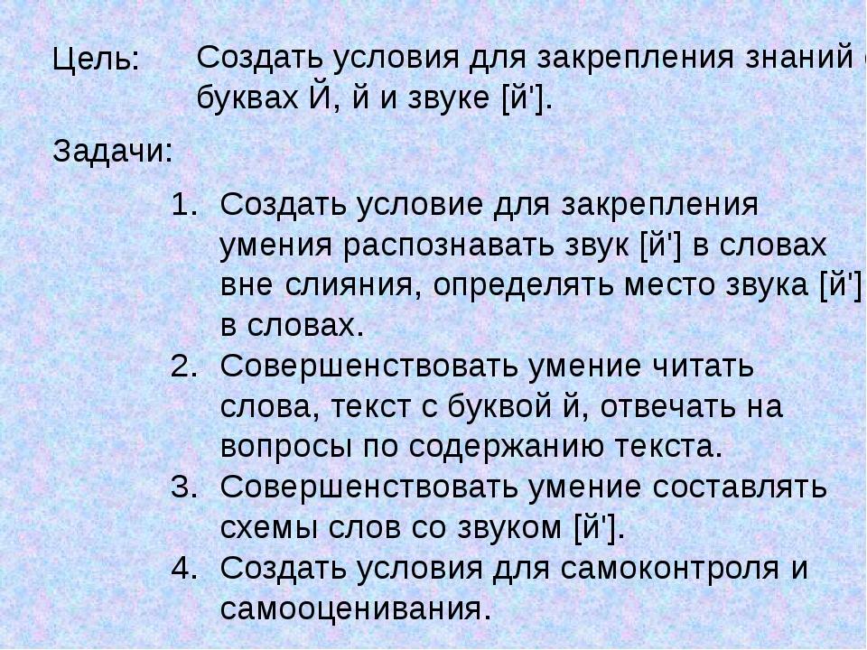 Цель: Создать условия для закрепления знаний о буквах Й, й и звуке [й']. Зада...