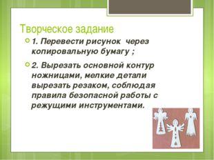 Творческое задание 1. Перевести рисунок через копировальную бумагу ; 2. Вырез