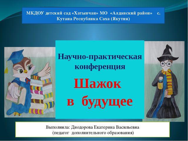 Научно-практическая конференция Шажок в будущее МКДОУ детский сад «Хатынчан»...