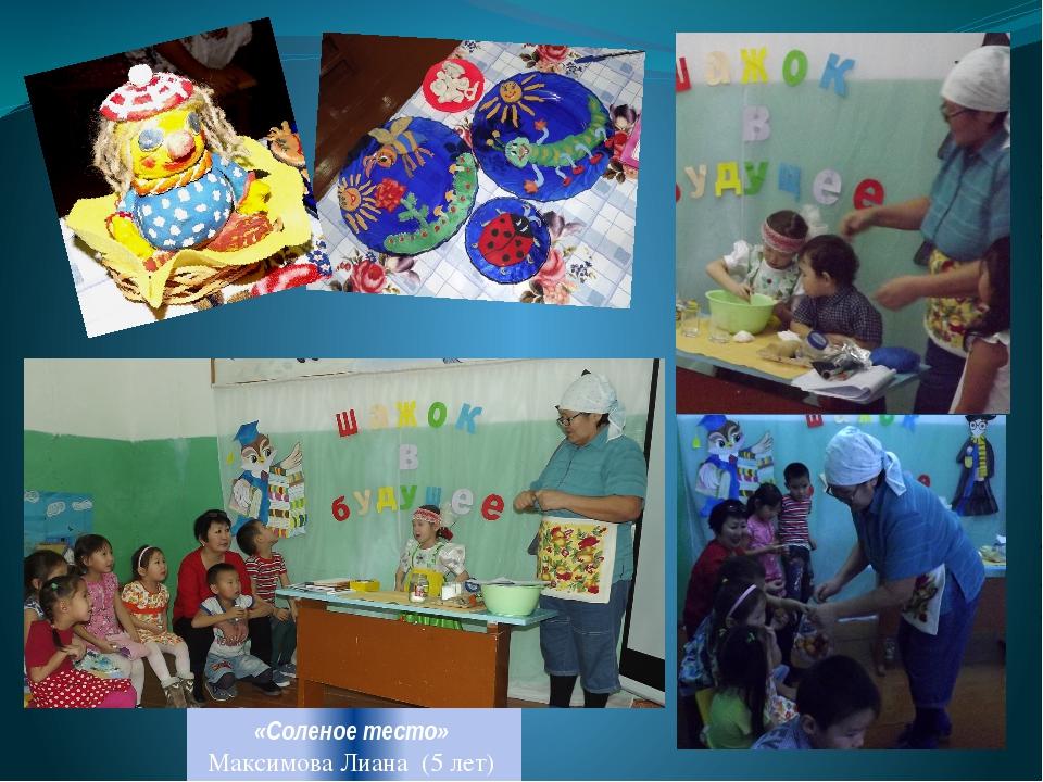 «Соленое тесто» Максимова Лиана (5 лет)