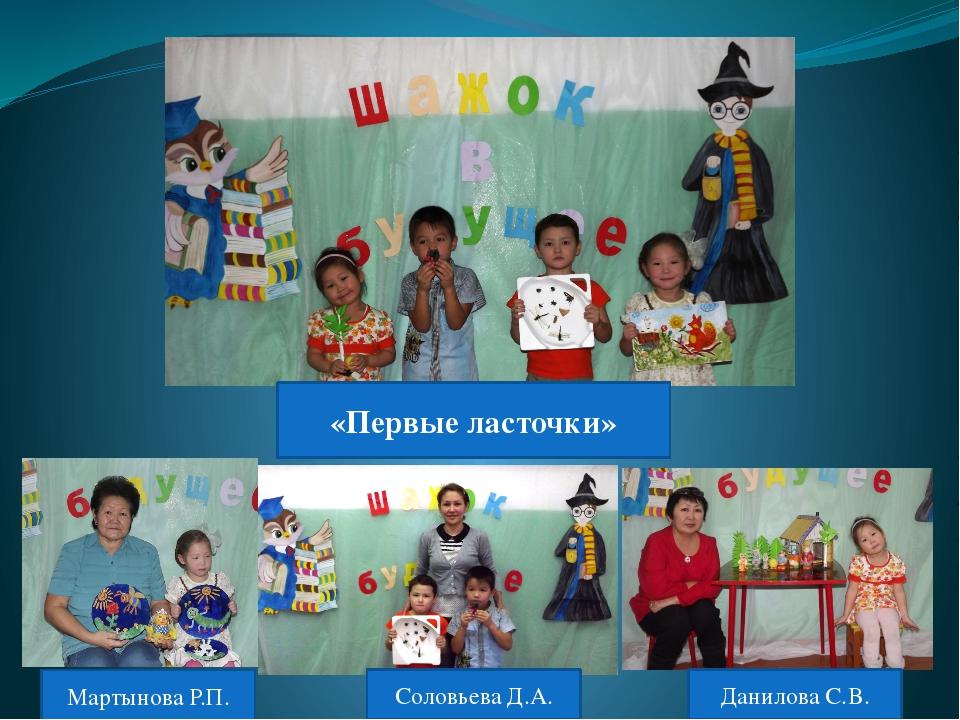 «Первые ласточки» Мартынова Р.П. Соловьева Д.А. Данилова С.В.