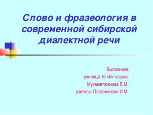 Слово и фразеология в современной сибирской диалектной речи Выполнила ученица