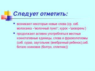 Следует отметить: возникают некоторые новые слова (ср. сиб. молоканка –'молоч