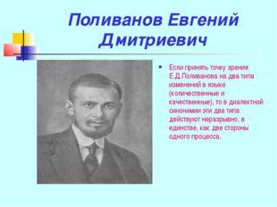 Поливанов Евгений Дмитриевич Если принять точку зрения Е.Д.Поливанова на два
