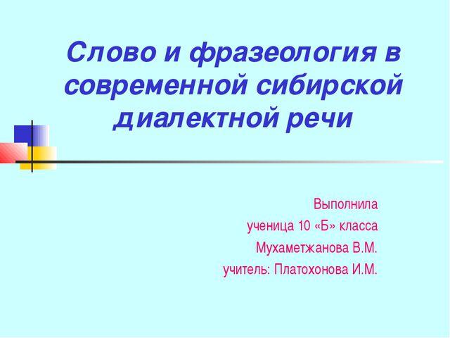 Слово и фразеология в современной сибирской диалектной речи Выполнила ученица...