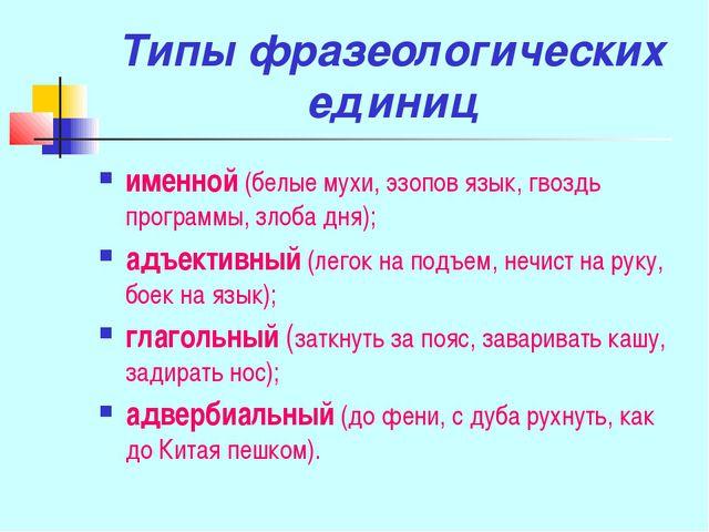 Типы фразеологических единиц именной (белые мухи, эзопов язык, гвоздь програм...