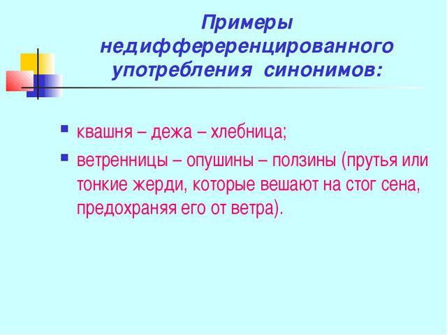 Примеры недиффереренцированного употребления синонимов: квашня – дежа – хлебн...
