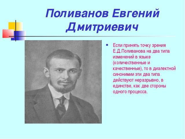 Поливанов Евгений Дмитриевич Если принять точку зрения Е.Д.Поливанова на два...