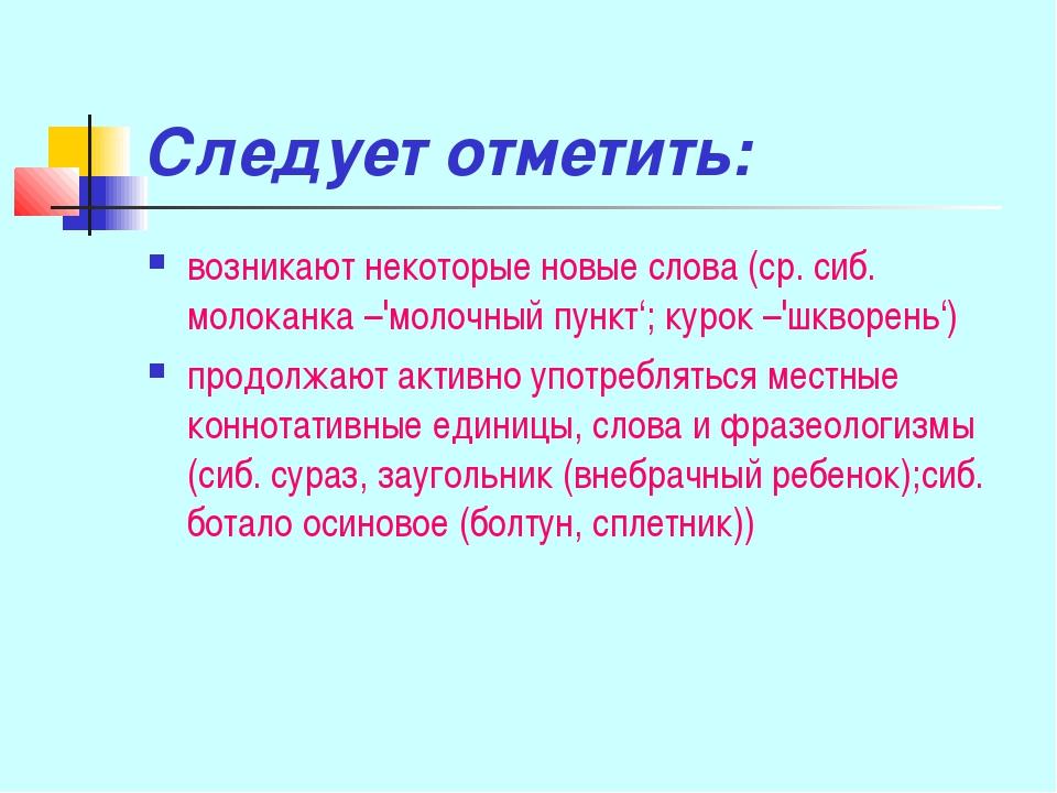 Следует отметить: возникают некоторые новые слова (ср. сиб. молоканка –'молоч...