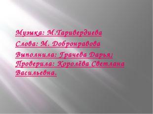 Музыка: М.Таривердиева Слова: М. Добронравова Выполнила: Грачева Дарья; Пров