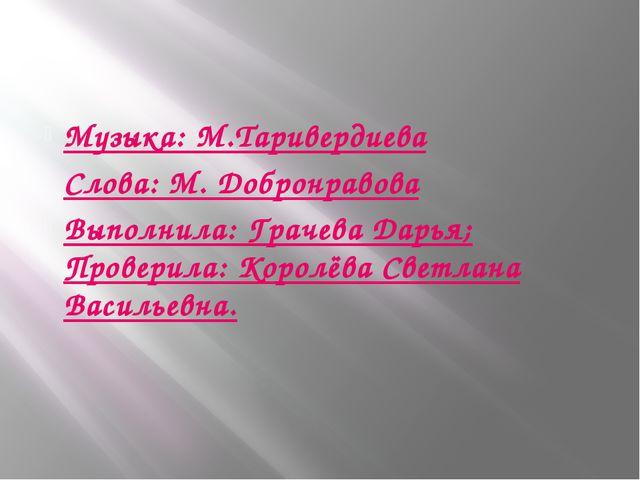 Музыка: М.Таривердиева Слова: М. Добронравова Выполнила: Грачева Дарья; Пров...