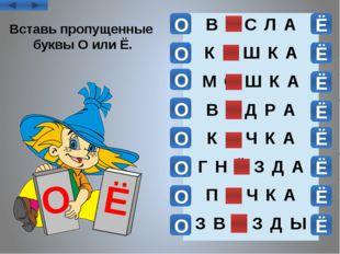 Вставь пропущенные буквы О или Ё. О Ё О Ё О Ё Ё О Ё Ё О О Ё О О Ё Ё О В Ё С
