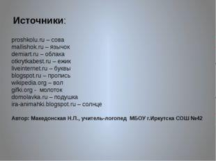 Источники: proshkolu.ru – сова mallishok.ru – язычок demiart.ru – облака otkr