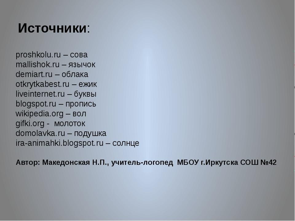 Источники: proshkolu.ru – сова mallishok.ru – язычок demiart.ru – облака otkr...