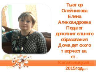 Тьютор Олейникова Елена Александровна Педагог дополнительного образования Дом