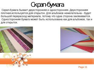 Скрап-бумага Скрап-бумага бывает двухсторонняя и односторонняя. Двухсторонняя