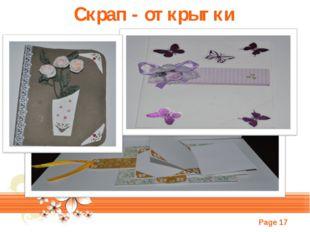 Скрап - открытки Page *