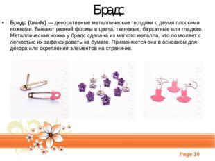 Брадс Брадс (brads)— декоративные металлические гвоздики с двумя плоскими но