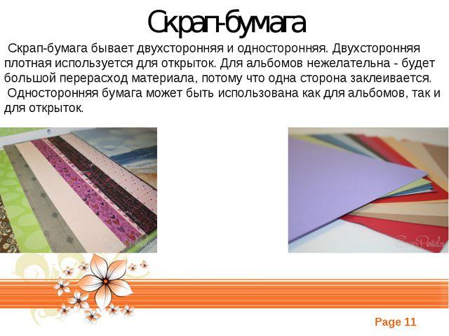 Скрап-бумага Скрап-бумага бывает двухсторонняя и односторонняя. Двухсторонняя...