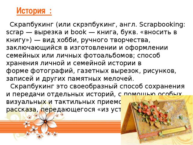 История : Скрапбукинг (или скрэпбукинг, англ. Scrapbooking: scrap — вырезка и...