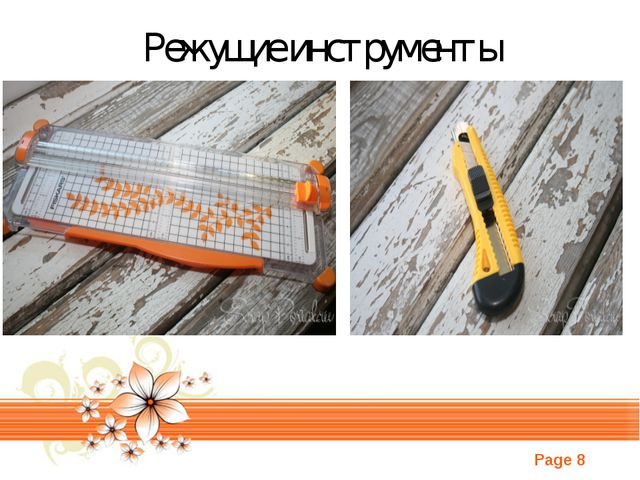 Режущие инструменты Page *