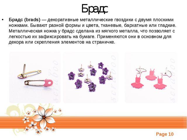 Брадс Брадс (brads)— декоративные металлические гвоздики с двумя плоскими но...