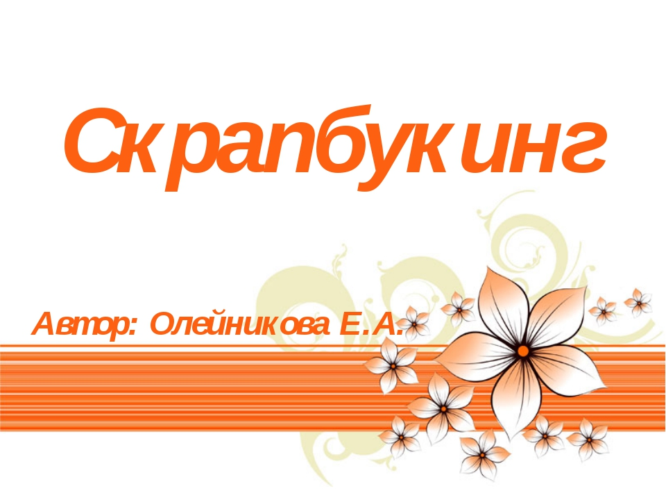Скрапбукинг Автор: Олейникова Е.А. Page *