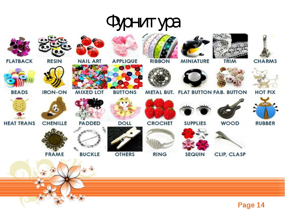 Фурнитура Page *