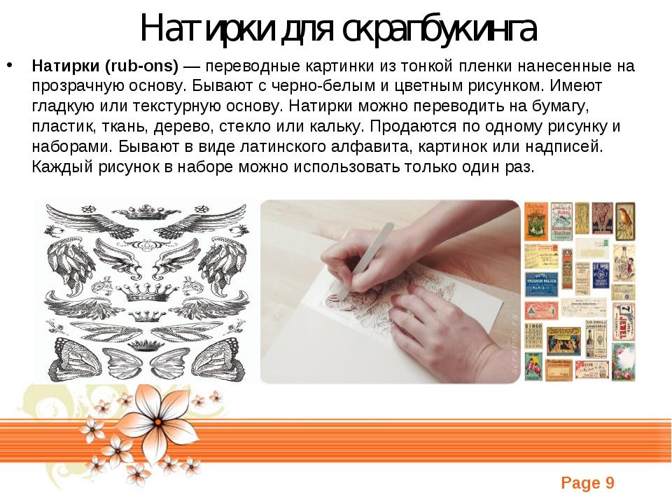 Натирки для скрапбукинга Натирки (rub-ons)— переводные картинки из тонкой пл...