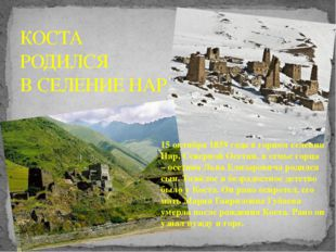 КОСТА РОДИЛСЯ В СЕЛЕНИЕ НАР 15 октября 1859 года в горном селении Нар, Север