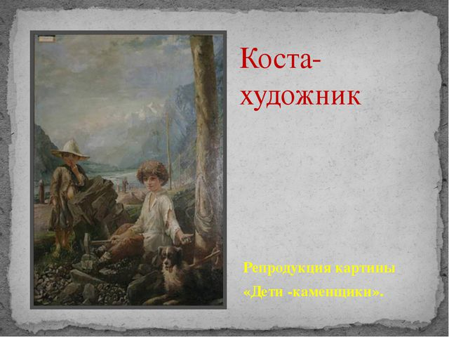 Коста- художник Репродукция картины «Дети -каменщики».