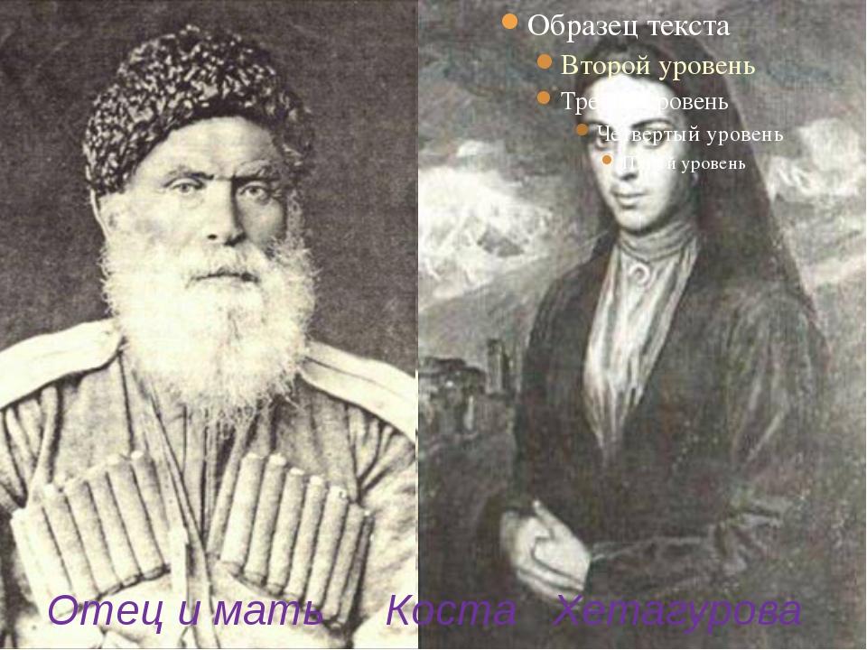 ОТЕЦ И МАТЬ Отец и мать Коста Хетагурова