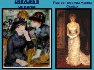 Девушка в черном Портрет актрисы Жанны Самари