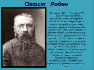 Огюст Роден Франсуа́ Огю́ст Рене́ Роде́н 12 ноября 1840— 17 ноября 1917 — ф