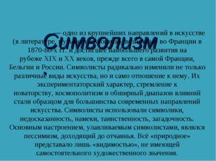 Символизм. Символи́зм— одно из крупнейших направлений в искусстве (влитер